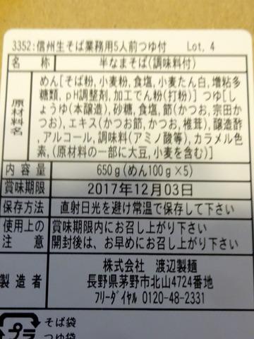 渡辺製麺@長野県 (11)生そば業務用1080
