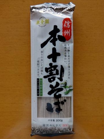 柄木田製麺@長野県(1)本十割そば284
