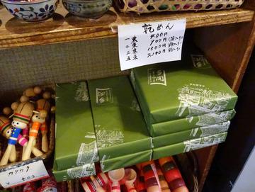 臼田製麺@埼玉県 (10)深大寺そば400