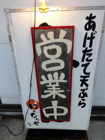 はんなりや@瑞江(11)スペシャルうどん冷510