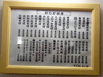 おか田@小伝馬町 (9)つけ天そば470