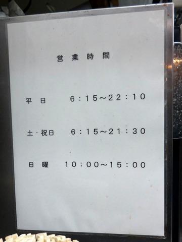 日栄軒@東神奈川(4)穴子天そば460