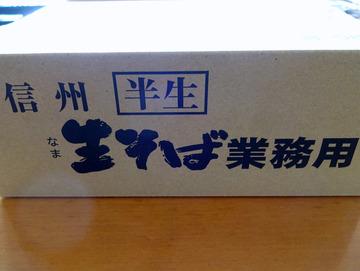 渡辺製麺@長野県 (2)生そば業務用1080