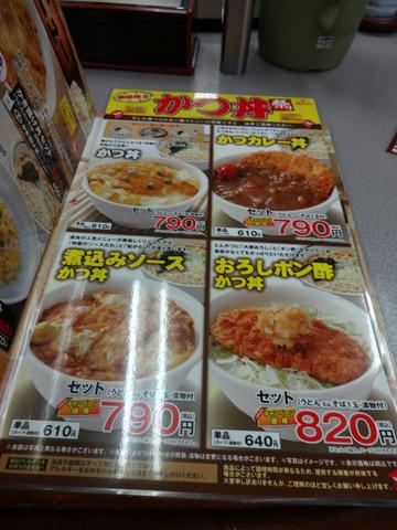 山田うどん多摩大橋店@小宮(3)煮込みソースかつ丼セット790