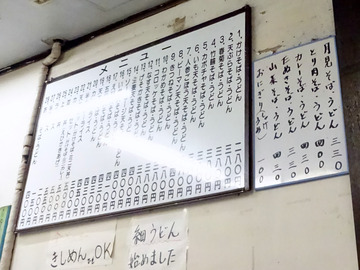大和屋@中延 (6)コロッケそば380竹輪100