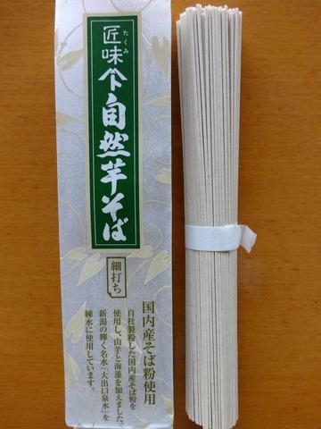 自然芋そば@新潟県(7)匠味自然芋そば427