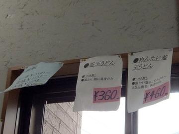 ごんべい@愛川町中津(15)かけそば300唐揚げ50