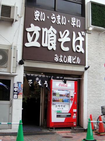 みよし庵@蒲田(1)冷し60天ぷらそば290