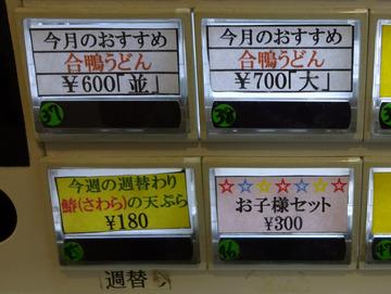 おにやんま@青物横丁 (1)合鴨うどん並600鰆の天ぷら180