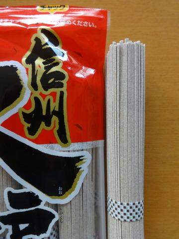 おびなた@長野県(5)信州大戸隠そば198ビッグヨーサン東神奈川