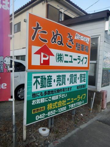たぬき@高尾(11)冷たぬきそば600ミニカレー小200