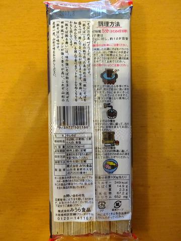 みうら食品@山形県 (2)板そば振る舞い357