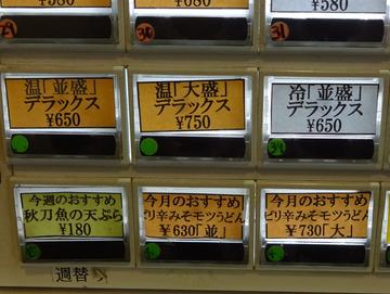 おにやんま@青物横丁 (1)温並300秋刀魚の天ぷら180
