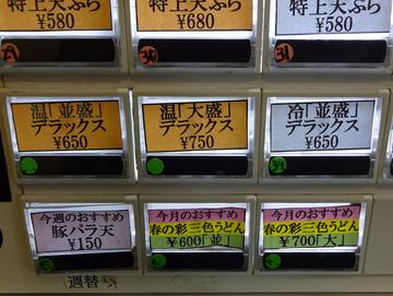 おにやんま@青物横丁 (1)ひやかけ300豚バラ天150