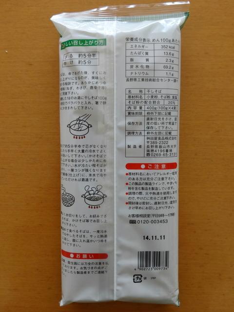 桝田屋製麺@長野県(2)信州そば198