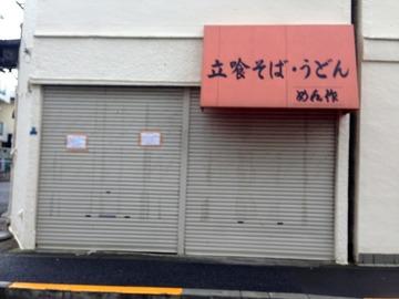 めん作@仙川(1)未食