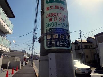 今井橋そば店@一之江(3)天ぷらそば250