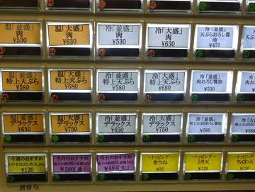 おにやんま@青物横丁 (1)冷やかけ300トウモロコシの天ぷら120