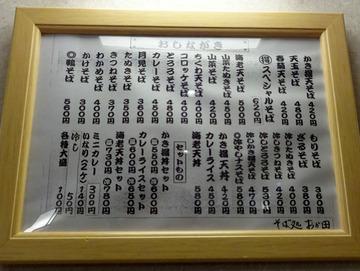 おか田@小伝馬町 (5)鴨そば560