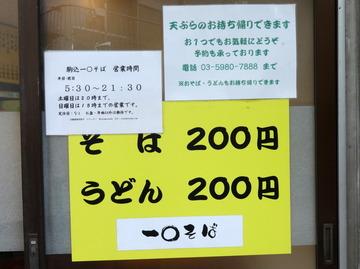 一○そば@駒込(2)かけそば200ゲソ天110春菊天100