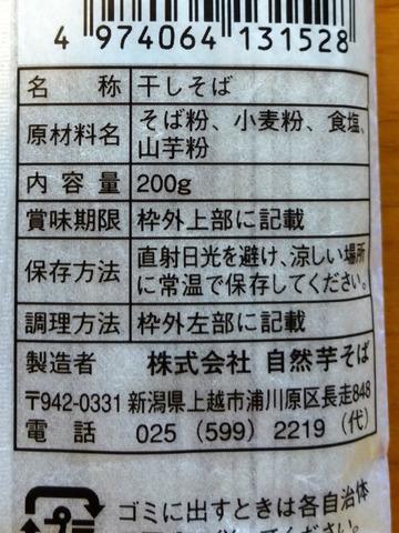 自然芋そば@新潟県 (3)更科九割そば