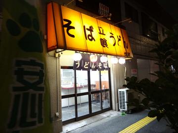 会津@堀切菖蒲園 (1)冷し50きつねうどん390玉子50