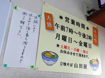 山田屋@三ノ輪 (4)ゲソ天そば400