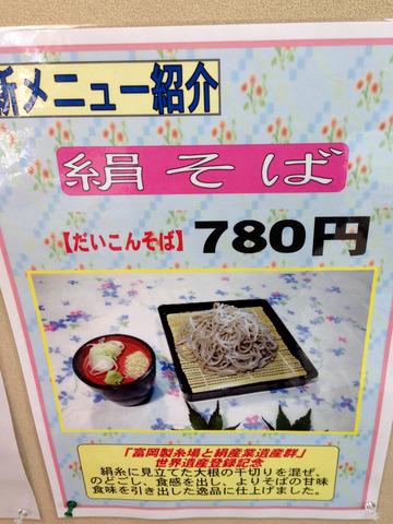 遊神館@奥平温泉 (2)絹そば(だいこんそば)780