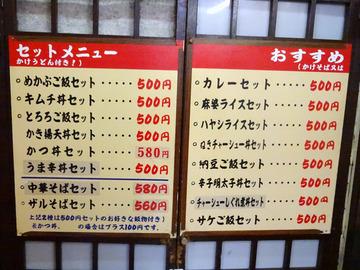 君塚@池袋 (3)ウインナー110そば290