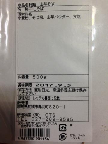 新進食品@前橋市 (2)山芋そば600(於:田園プラザ)