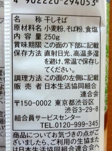 藤原製麺@北海道 (3)co-op国産原料そば213
