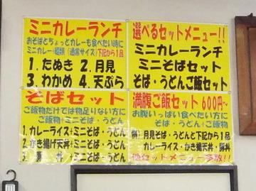 むさしの@鷺ノ宮(7)カレーライスセット天ぷらそば(やさい)620