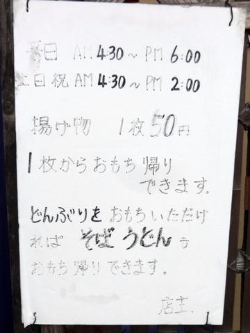 かずみ@久地(9)天ぷらそば340ソーセージ60