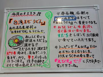 おにやんま@青物横丁 (8)台湾まぜうどん並680オクラの天ぷら100