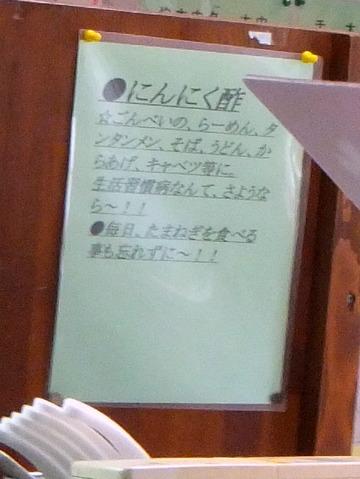 ごんべい@愛川町中津(17)かけそば300唐揚げ50