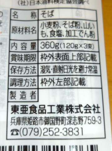 東亜食品@兵庫県(3)出石そば305