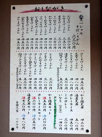 おか田@小伝馬町 (6)冷しとろろそば530あげ玉50