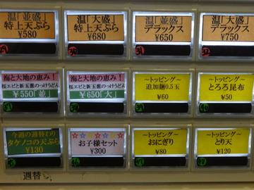 おにやんま@青物横丁(2)冷かけ並天ぷら470温泉卵60