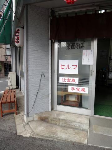 東西そば@五反田(15)たぬきそば(冷)300