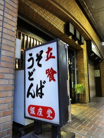 銀座堂@上尾(16)鳥肉そば420ごぼう天100半カレー270
