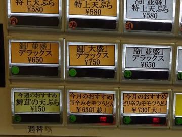 おにやんま@青物横丁 (2)温並300舞茸の天ぷら150