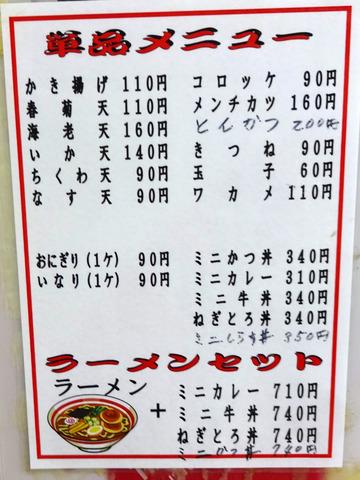 めん庵@浜松町 (5)冷たぬきそば450コロッケ90