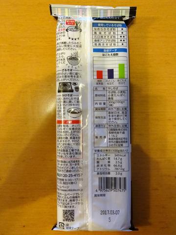 日穀製粉@長野県 (2)蕎麦くらべはごたえ仕立て286Orympic高井戸店