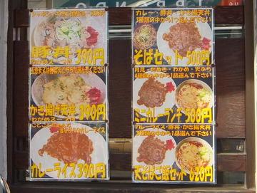 むさしの@鷺ノ宮(3)カレーライスセット天ぷらそば(やさい)620