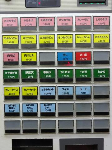 会津@堀切菖蒲園 (2)天ぷらそば390おにぎり梅ぼし130