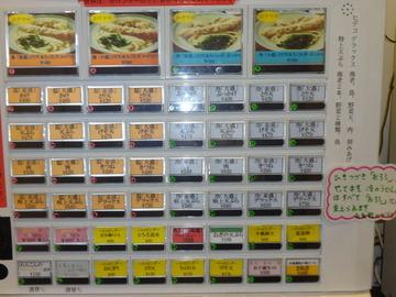 おにやんま@青物横丁(1)レンコマヨコン150水菜生ハム150
