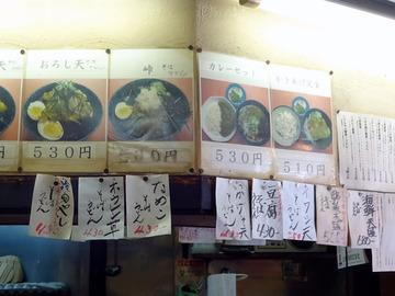 峠そば@虎ノ門 (3)冷しおろし天そば530冷し豆腐そば430