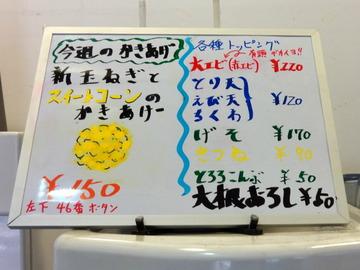 おにやんま@青物横丁(2)トマスパ600かれい200新玉コーン150