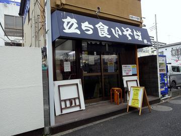 絆@篠塚 (9)かき揚げそば420