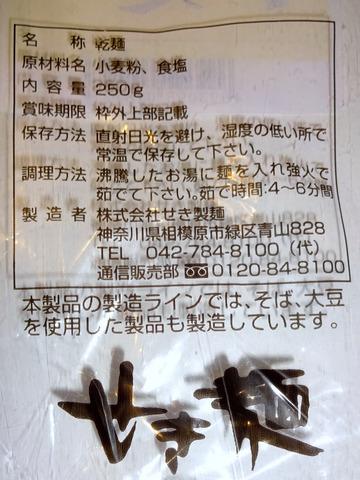 せき製麺相模原市 (7)きしめん300